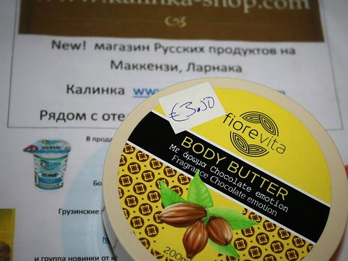 Крем для тела шоколадный