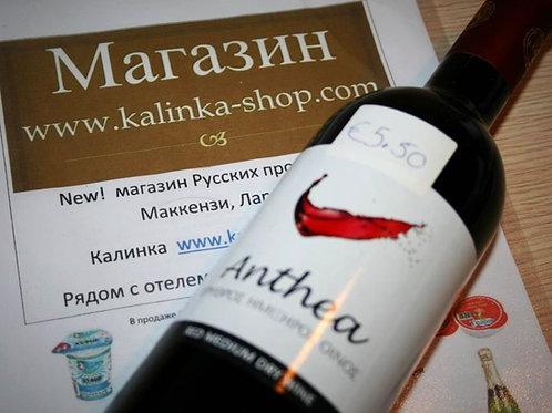 Anthea вино