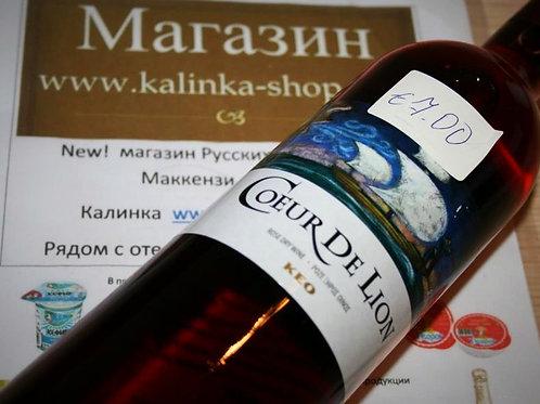 Вино Куэр де Лион русское