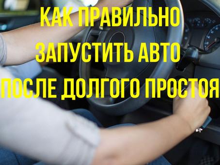 Как завести машину после длительной стоянки