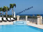 Тихий отдых на вилле в Пафосе