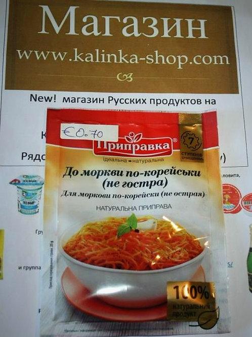 Приправа для корейской морковки не острая