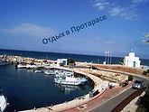 Айа Триада, гавань в Протарасе