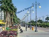 Набережная Финикудес, Ларнака