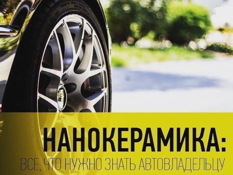 Керамика автомобиля на Кипре
