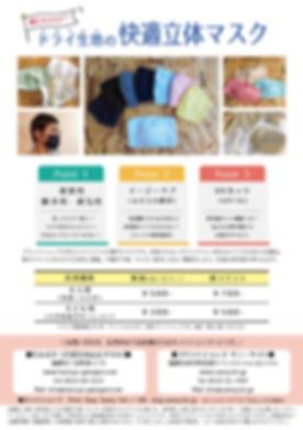マスクチラシ_04.jpg