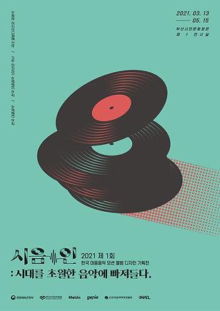 그래픽 포스터 확정본 - LP ver-02.jpg