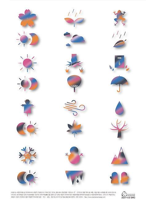 아이콘 포스터.jpg