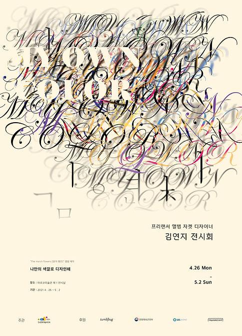 김연지_광고디자인프로젝트2.jpg