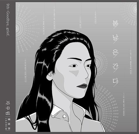 자우림 봄날은간다 앨범 디자인-06.jpg