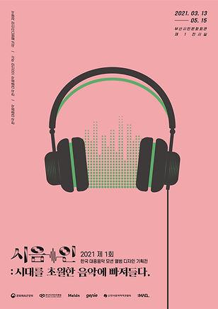 그래픽 포스터 확정본 - 헤드폰 ver-03.jpg