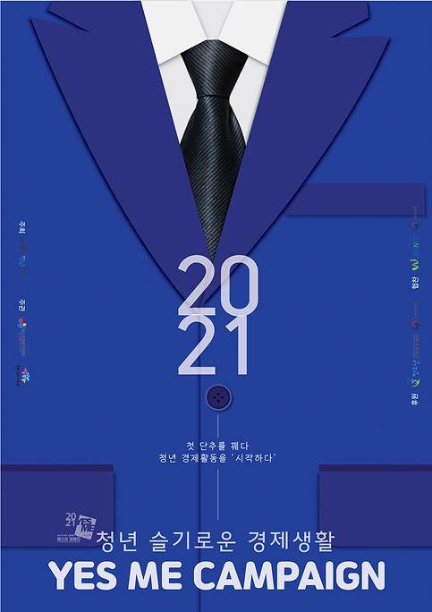 김은진_광고디자인프로젝트3.jpg