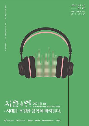 그래픽 포스터 확정본 - 헤드폰 ver-04.jpg