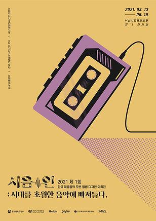 그래픽 포스터 확정본 - 카세트 테이프 ver-06.jpg