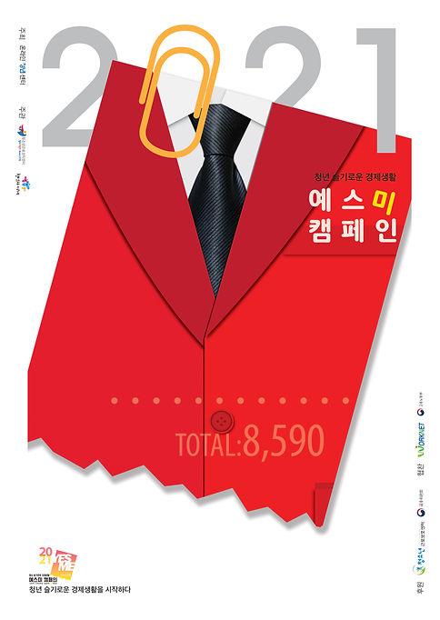 김은진_광고디자인프로젝트4.jpg