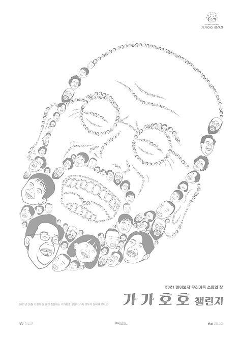 할아버지 포스터_인물.jpg