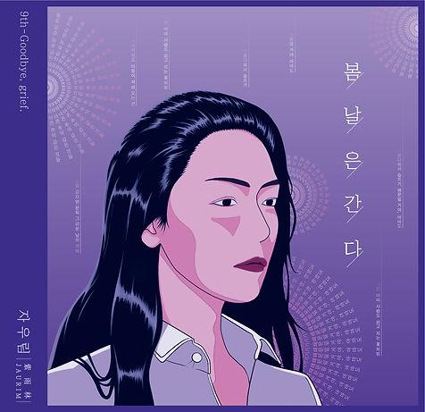 자우림 봄날은간다 앨범 디자인-07.jpg