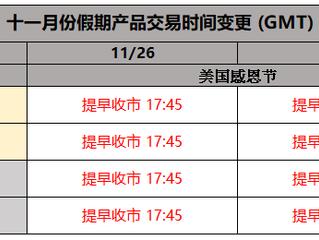 十一月份假期产品交易时间变更