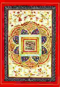 Illuminated Seal of Baha'u'llah