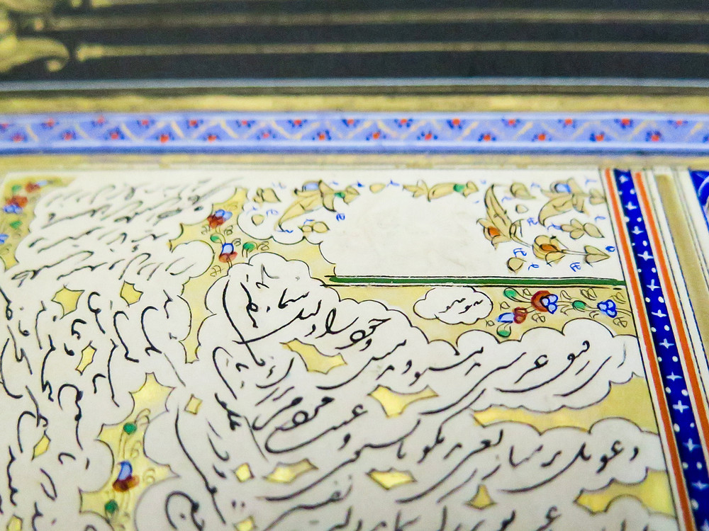 Handwriting of Baha'u'llah