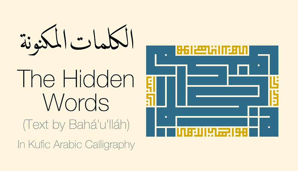 Hidden Words of Baha'u'llah