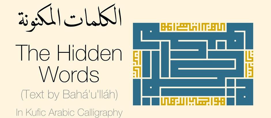Commentary on the Hidden Words of Baha'u'llah