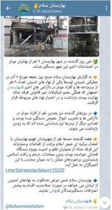 The Telegram Channel Baharestan Salam Baha'i