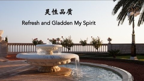 Refresh and Gladden my Spirit - Mandarin