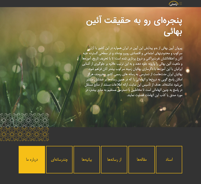 an image of a microsite, with persian text on the side and multiple yellow buttons at the bottom.