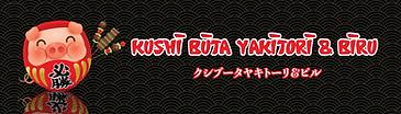 Kushi Buta Banner.png