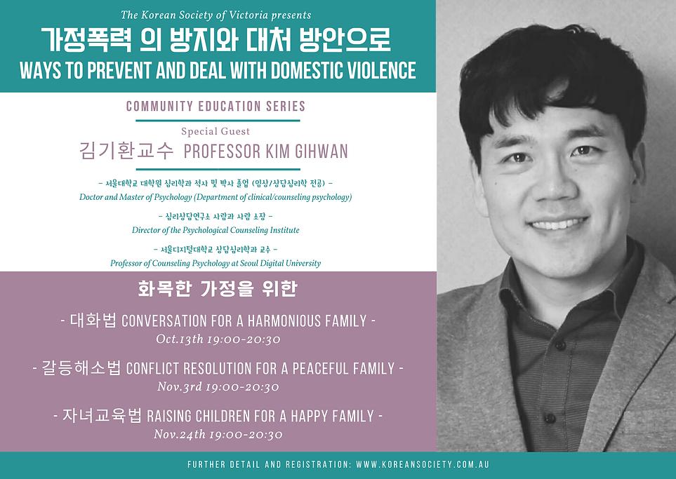 Professor Kim Gihwan Event KSV - Landsca