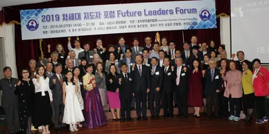 2019 Future Leader's Forum