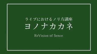 ReVision of Sence / ♪ヨノナカカネ (ライブにおけるノリ方講座 ver.)