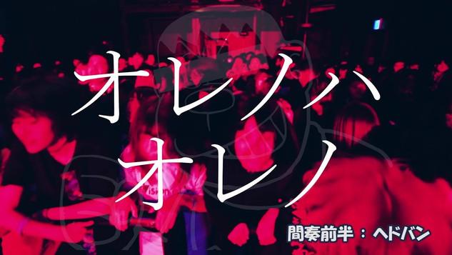 ReVision of Sence / ♪ヨノナカオレ MV(ライブにおけるノリ方講座 ver.)