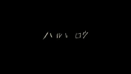 短編映画『ハルとロウ』