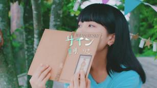 里咲りさ / ♪サイン