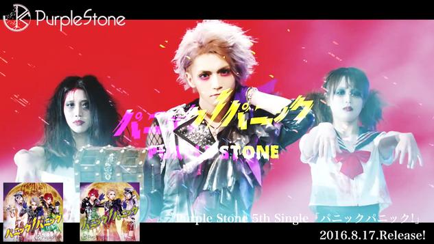 Purple Stone / ♪パニックパニック!