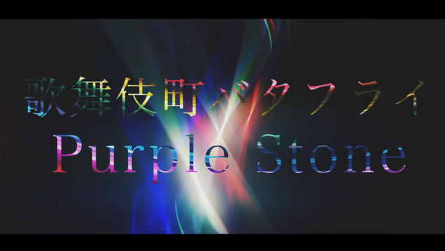 Purple Stone  / ♪歌舞伎町バタフライ
