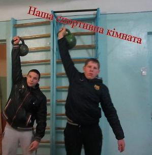 Гуртожиток_спортивна кімната