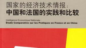 Intelligence Economique Nationale - Etude comparative sur les pratiques en France et en Chine
