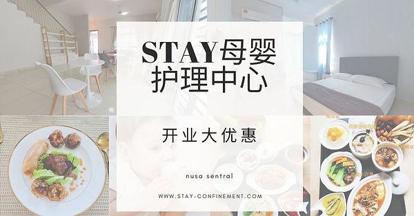 stay开业优惠.jpg