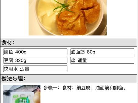 娟豆腐油面筋汤🥣