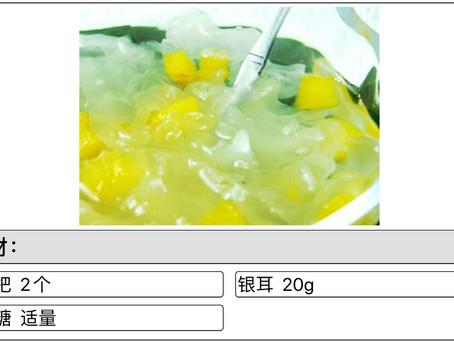 银耳枇杷汤