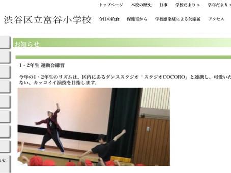 LESSON:富谷小学校運動会ダンス授業スタート!