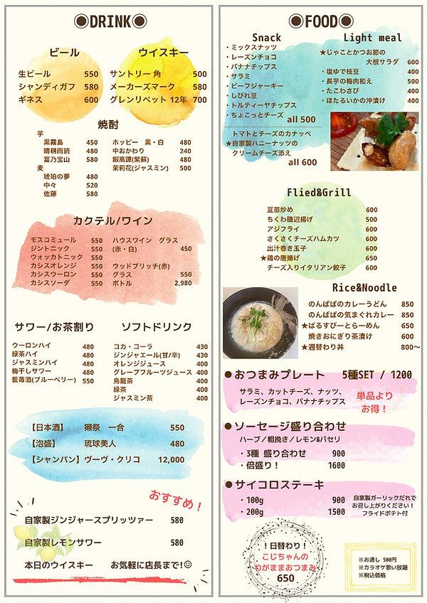 お食事処メニュー表.jpg