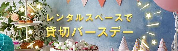 banner_birthday-f52c7282e0.png.webp
