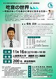 A4 2019中部大会 菊池講演会 表_edited.jpg