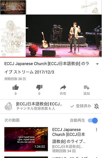 ECCJ Watch Media Live Youtube
