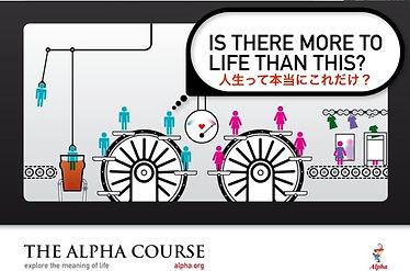 Alpha Course アルファコース