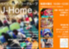 ECCJ J-Home